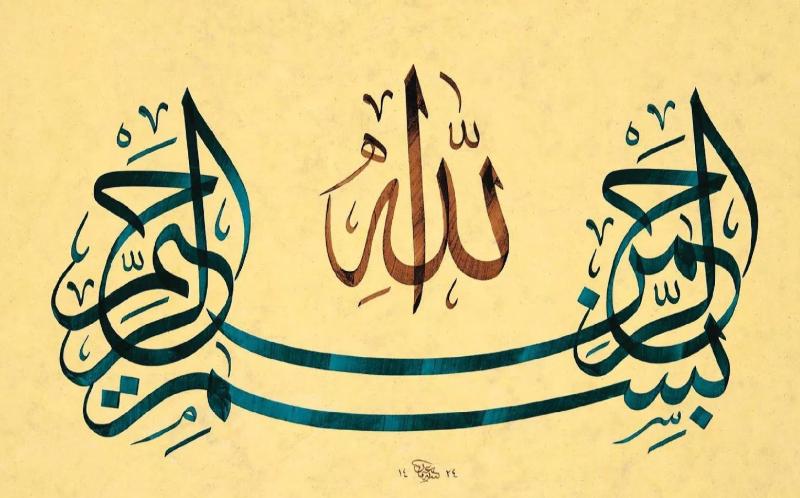 Kaligrafi Bercorak Islam