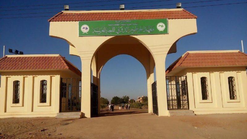 Universitas Internasional Afrika, Sudan