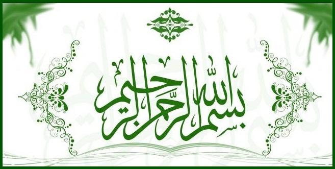 Kalighrafi Bimillah 10 Tulisan Arab Bismillah