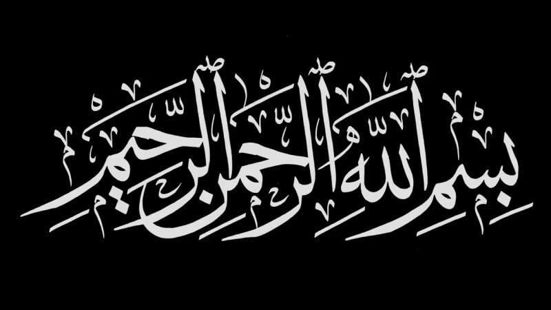 Kalighrafi Bismillah 11 Tulisan Arab Bismillah