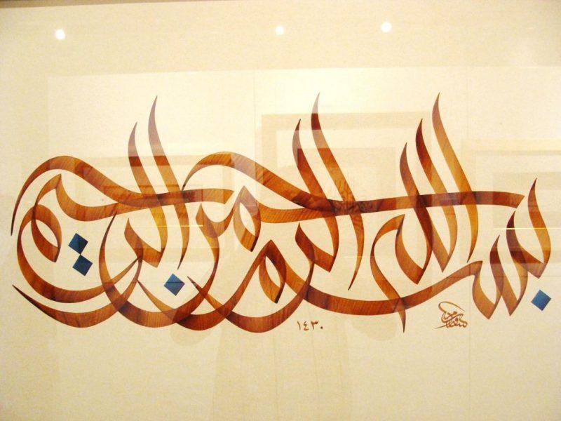 Kalighrafi Bismillah 4