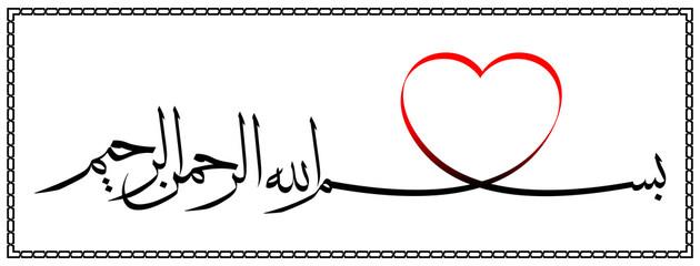 Kaligrafi Bismillah 1
