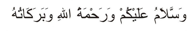 Kaligrafi Wassalamualaikum Warahmatullahi Wabarakatuh1