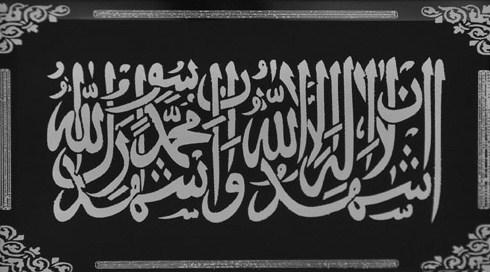 Kalimat Syahadat 1