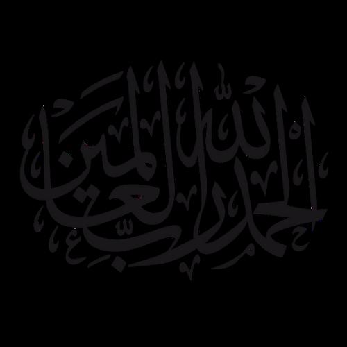 Tulisan Arab Alhamdulillah 1