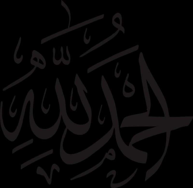 Tulisan Arab Alhamdulillah 2