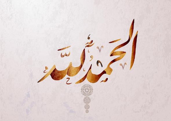 Tulisan Arab Alhamdulillah yang Baik dan Benar