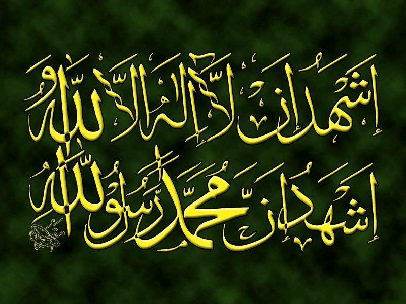 Tulisan Arab Syahadat 2