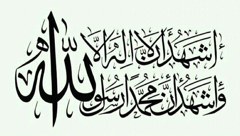 Tulisan Arab Syahadat
