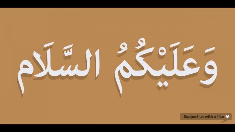Tulisan Arab Waalaikumsalam
