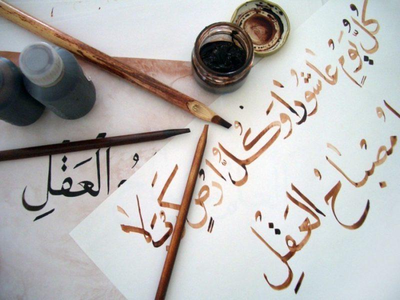 Ungkapan Bahasa Arab Sehari – Hari Lainnya