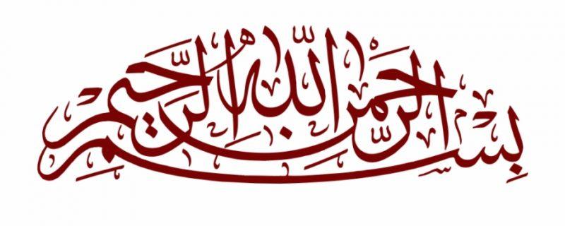 kalighrafi Bismillah 7
