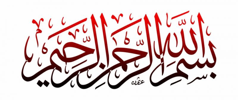 kalighrafi bismillah 8