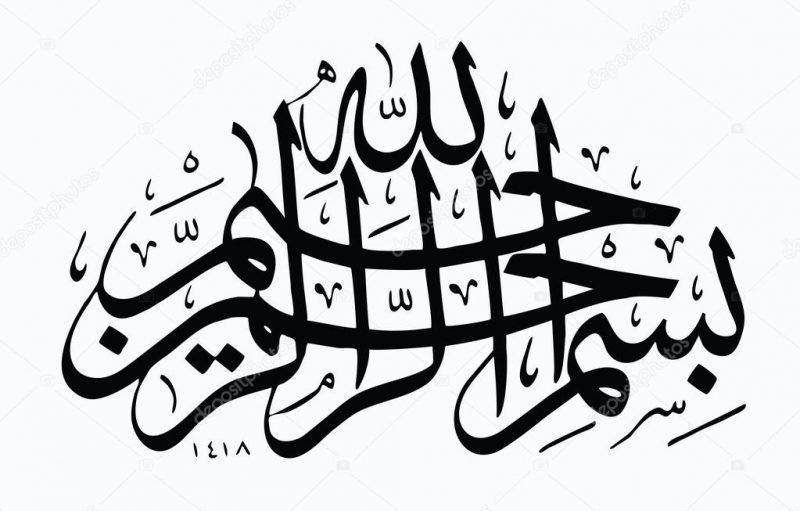 kalighrafi bismillah 9 Tulisan Arab Bismillah