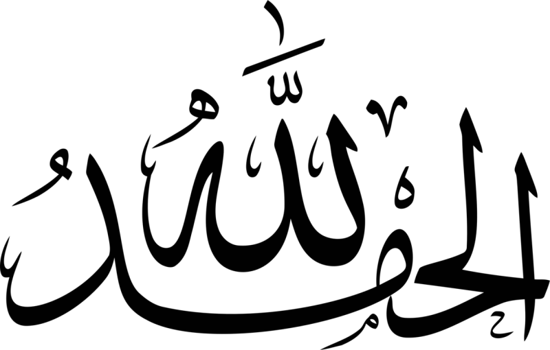 kaligrafi alhamdulillah 1