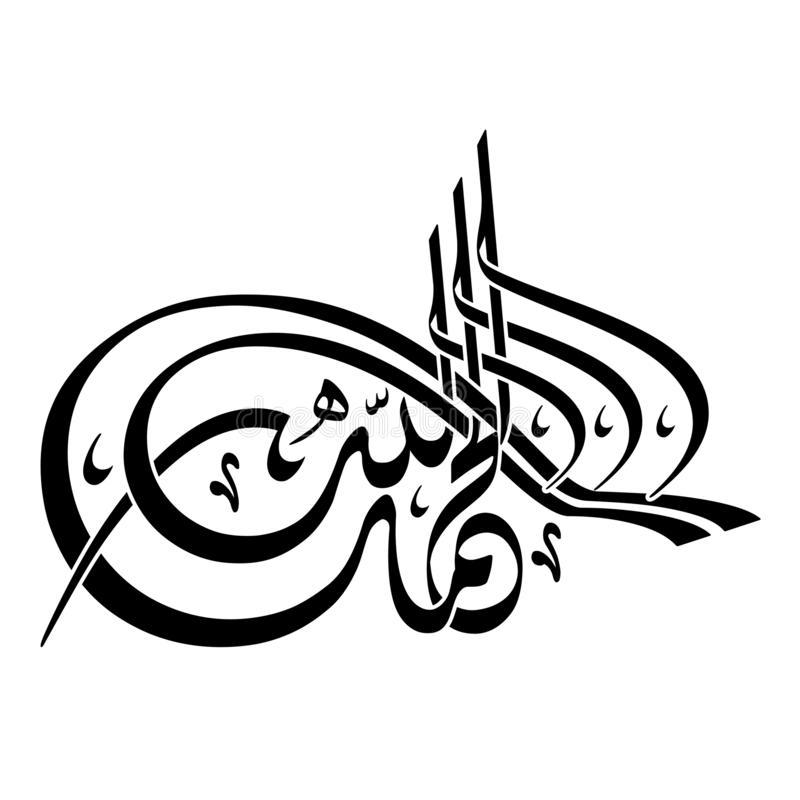 kaligrafi alhamdulillah 3
