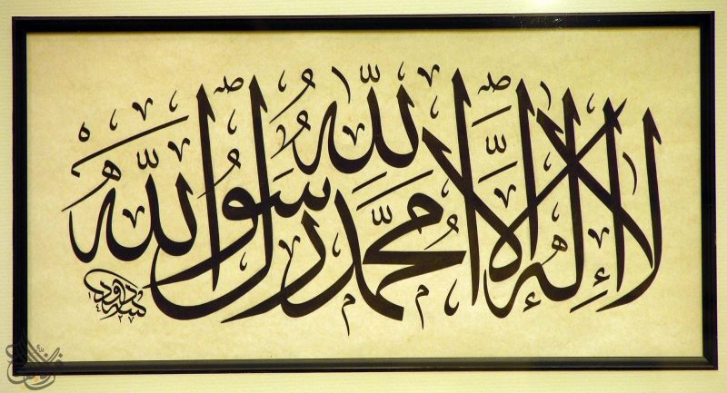 Syarat Sah Syahadat