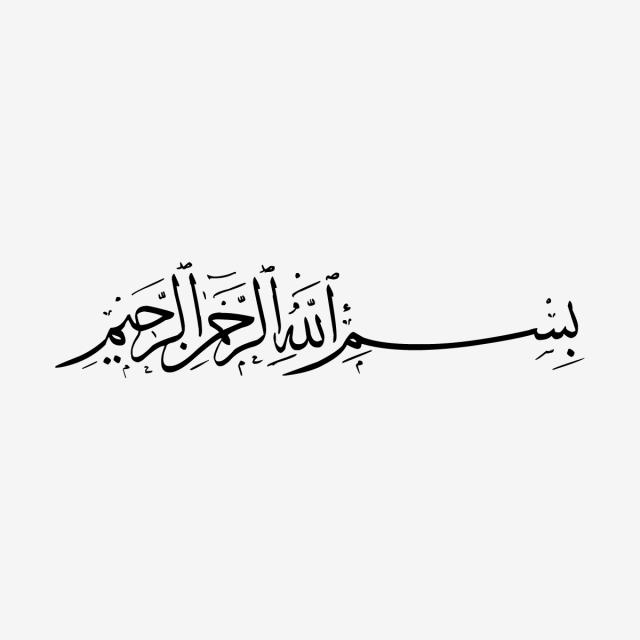 Kalighrafi Bismillah 2