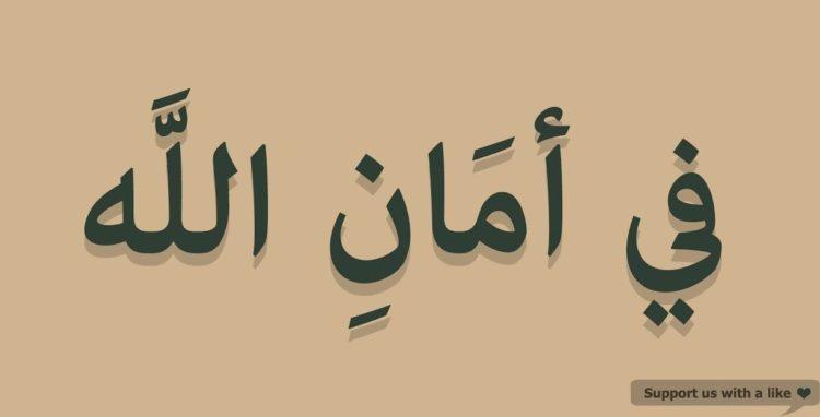 Tulisan Arab Fii Amanillah