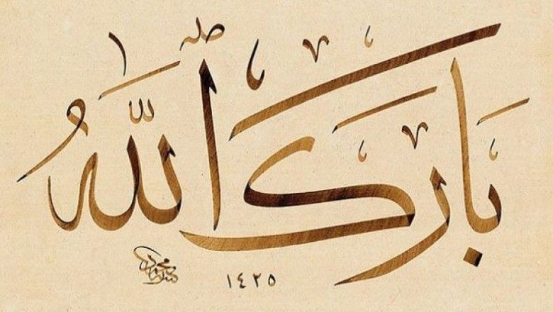 Ucapan Arab Barakallah Fii Umrik
