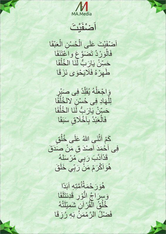 lirik sholawat adhfaita