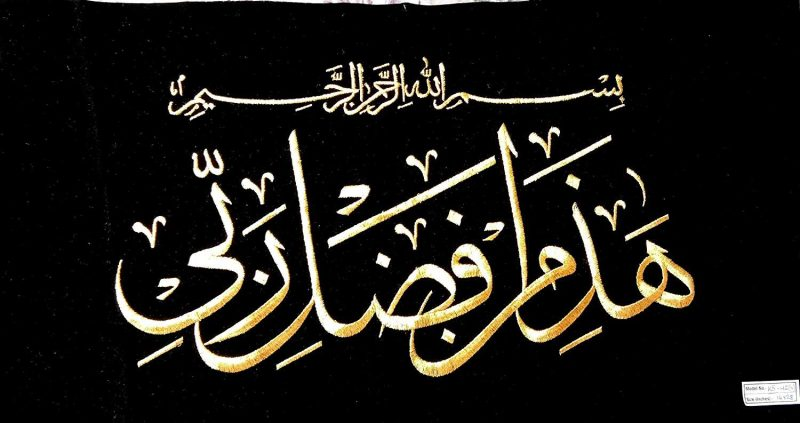 Pengertian Hadza Min Fadhli Rabbii, Lengkap Arti Dan Tulisan Arab