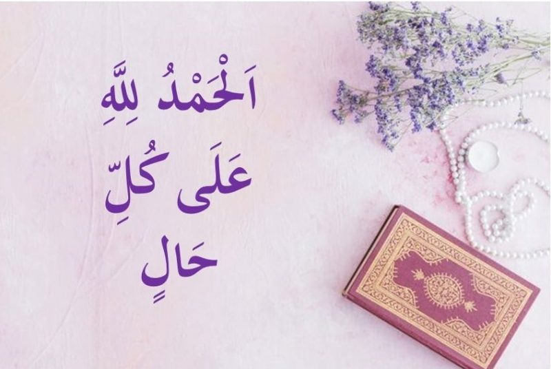 Makna Alhamdulillah 'Ala Kulli Hal
